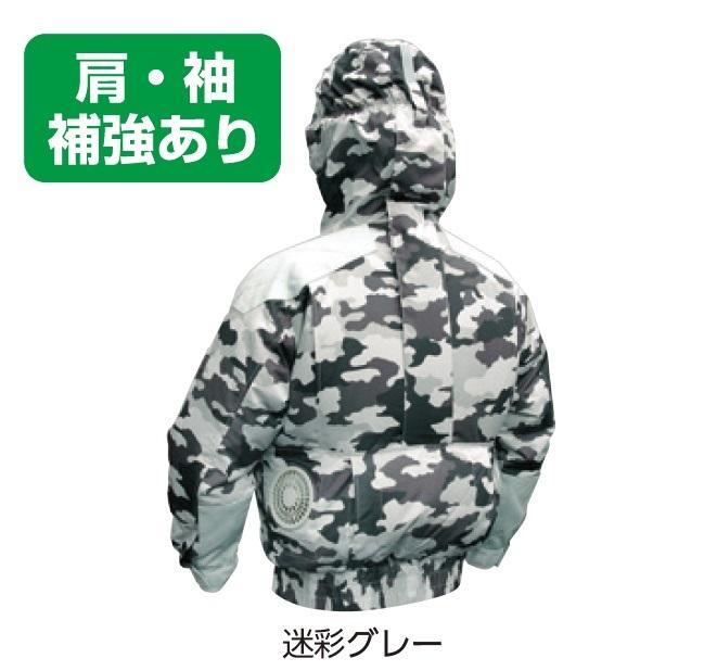 【直送品】 空調服 NB-102A 迷彩グレー 5Lサイズ (迷彩・チタン・フード バッテリーセット)