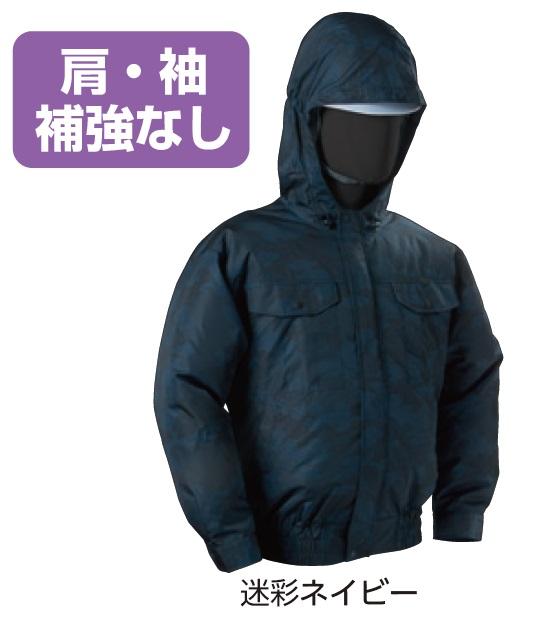 【直送品】 空調服 NB-102A 迷彩ネイビー 4Lサイズ (迷彩・チタン・フード バッテリーセット)