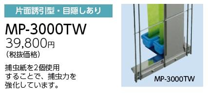 【直送品】 ムシポン MP-3000Tシリーズ MP-3000TW 《捕虫器》