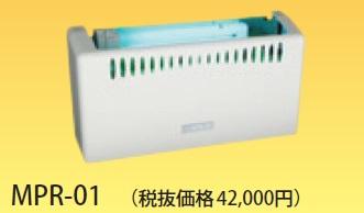 【直送品】 ムシポン インテリアタイプ MPR-01 《捕虫器》