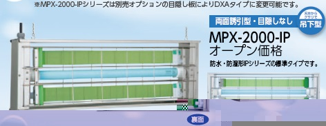 【直送品】 ムシポン MPX-2000-IPシリーズ(防水/防湿形) MPX-2000-IP 《捕虫器》