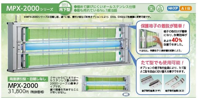 【直送品】 ムシポン MPX-2000シリーズ(吊下型) MPX-2000 《捕虫器》