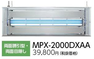【直送品】 ムシポン MPX-2000シリーズ(吊下型) MPX-2000DXAA 《捕虫器》