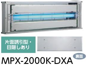 飛翔昆虫対策!! 【直送品】 ムシポン MPX-2000Kシリーズ(よこ型/壁付型) MPX-2000K-DXA 《捕虫器》