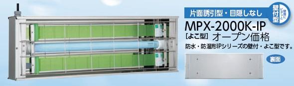 【代引不可【代引不可】】 ムシポン MPX-2000-IPシリーズ(防水/防湿形) MPX-2000K-IP MPX-2000K-IP 《捕虫器》【メーカー直送品 《捕虫器》】, ナトリシ:1acd3fd3 --- sunward.msk.ru