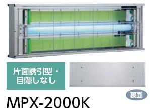 【直送品】 ムシポン MPX-2000Kシリーズ(よこ型/壁付型) MPX-2000K 《捕虫器》