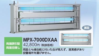 【直送品】 ムシポン MPX-7000シリーズ(吊下型) MPX-7000DXAA 《捕虫器》