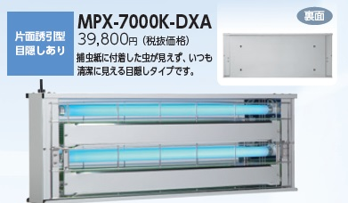 【代引不可 ムシポン】 ムシポン MPX7000Kシリーズ(よこ型/壁付型)【代引不可】 MPX-7000K-DXA MPX-7000K-DXA【メーカー直送品】, ぷらすちっく屋 サンコー:ccef8647 --- sunward.msk.ru
