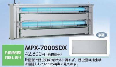 【直送品】 ムシポン MPX-7000シリーズ(吊下型) MPX-7000SDX 《捕虫器》