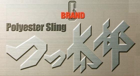 安心 安全 お手頃ポリエステルスリング ベルトスリング つっ太郎 超人気 N75X3 Gスリング エンドレス形 N75X3.0M 日本未発売