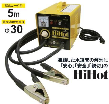 【直送品】 スズキッド (SUZUKID) 100V小型電気解氷機ハイホット SSS-250Z
