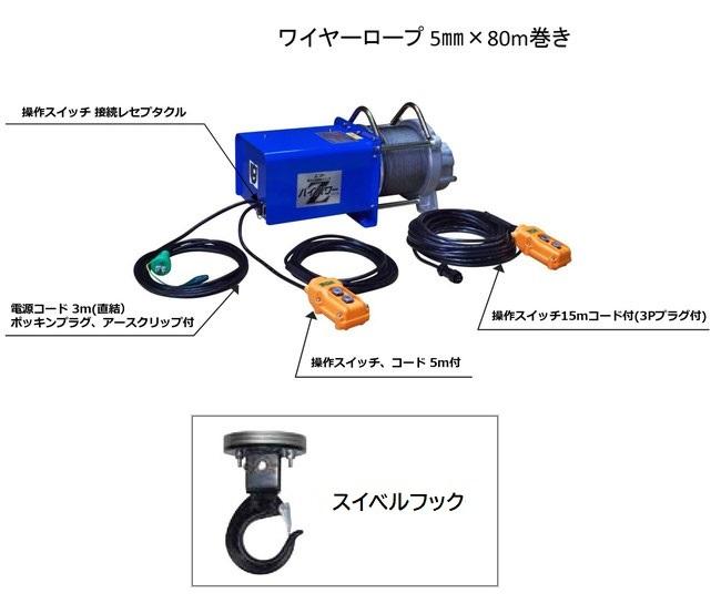 【代引不可】 ユニパー ウインチ UP711ZN-80 ハイパワーZウインチ特別仕様 【メーカー直送品】