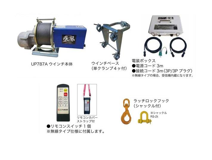【直送品】 ユニパー 疾風(はやて) UP787ARC-100L ワイヤー100m巻 ラッチロックフック付 (787-09-008) 無線タイプ 《ウチンチ》 【大型】