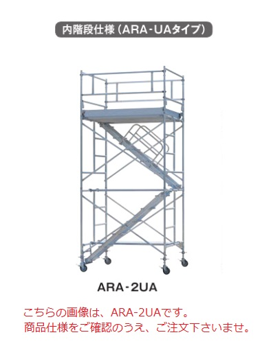【直送品】 PiCa (ピカ) アルミパイプ製移動式足場ローリングタワー ARA-1UA (内階段仕様)【法人向け・個人宅配送不可】 【送料別】