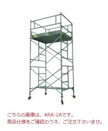 【直送品】 PiCa (ピカ) アルミパイプ製移動式足場ローリングタワー ARA-3HA (標準仕様)【法人向け・個人宅配送不可】 【送料別】