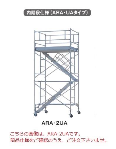 【直送品】 PiCa (ピカ) アルミパイプ製移動式足場ローリングタワー ARA-3UHA (内階段仕様)【法人向け・個人宅配送不可】 【送料別】