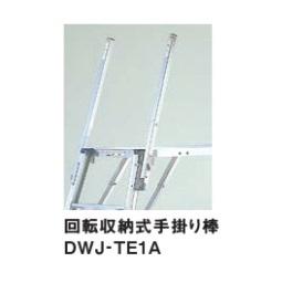【直送品】 PiCa (ピカ) 足場台(可動式作業台)用 回転収納式手掛り棒 DWJ-TE1A