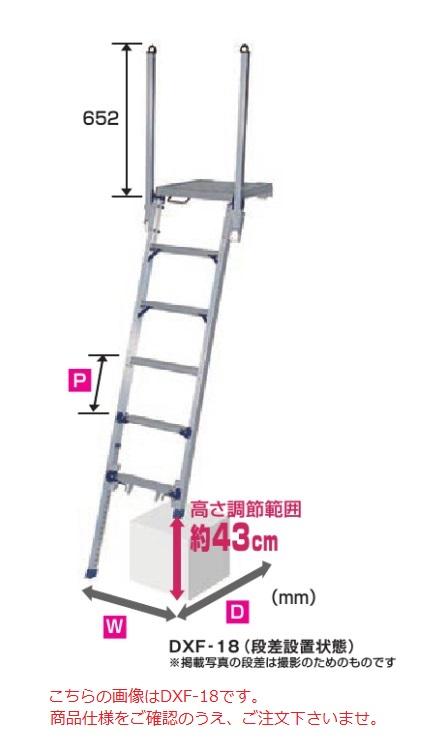 【直送品】 PiCa (ピカ) トラック昇降ステップ DXF-14