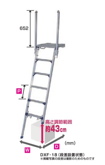 【直送品】 PiCa (ピカ) トラック昇降ステップ DXF-18