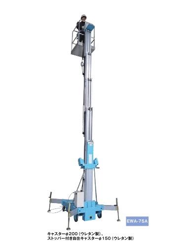 【直送品】 PiCa (ピカ) 油圧マスト式昇降作業台 EWA-75A 【法人向け・個人宅配送不可】 【送料別】