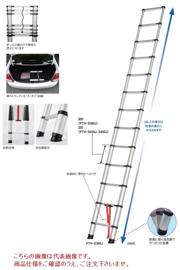 【直送品】 PiCa (ピカ) 伸縮はしご PTH-S450J