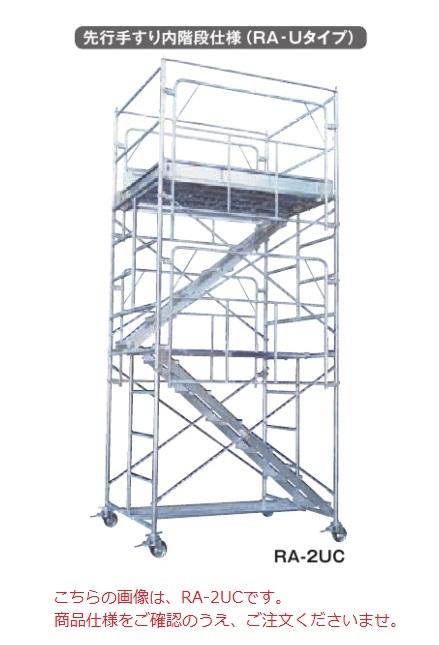 【直送品】 PiCa (ピカ) 鋼管製移動式足場 ローリングタワー RA-5UHC (先行手すり内階段仕様)