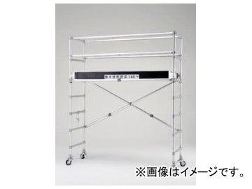 【直送品】 PiCa (ピカ) 移動式足場スナップアップ用 手すり SN-1B