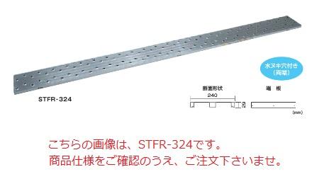 【直送品】 PiCa (ピカ) 片面使用型足場板 STFR-2524 【法人向け・個人宅配送不可】 【大型】