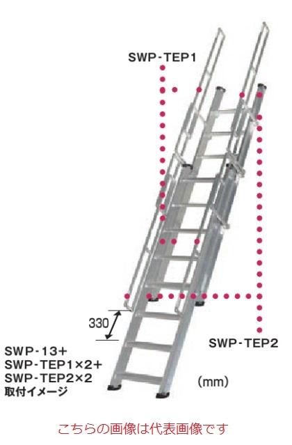 【代引不可】 PiCa (ピカ) 2連伸縮式 階段はしご SWP-11-600 【受注生産品】 【メーカー直送品】