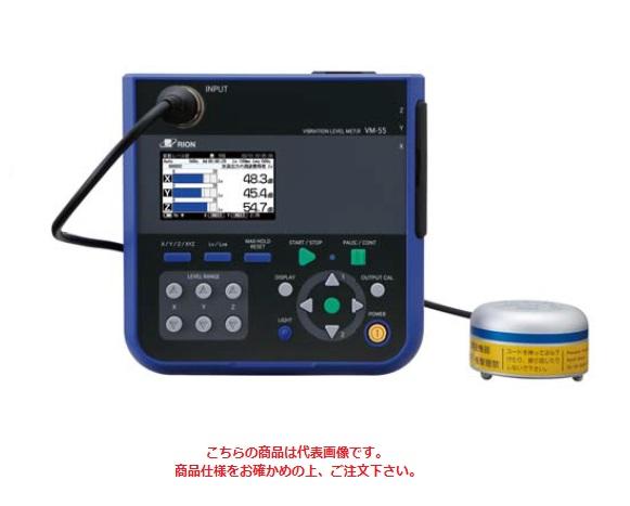 【直送品】 リオン (RION) 振動レベル計 VM-55EX (VX-55EX付セット価格・検定なし)