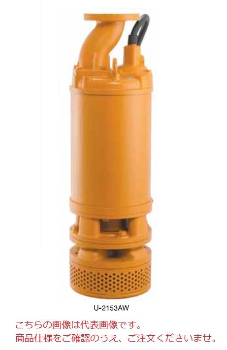 【直送品】 桜川ポンプ製作所 高揚程水中ポンプ U-2404AW-50Hz 【法人向け、個人宅配送不可】 【大型】