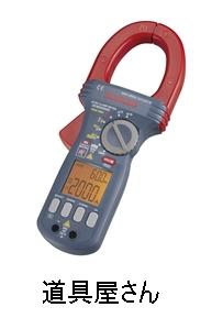 三和電気計器 (SANWA) クランプメータ DCM2000DR (3024)