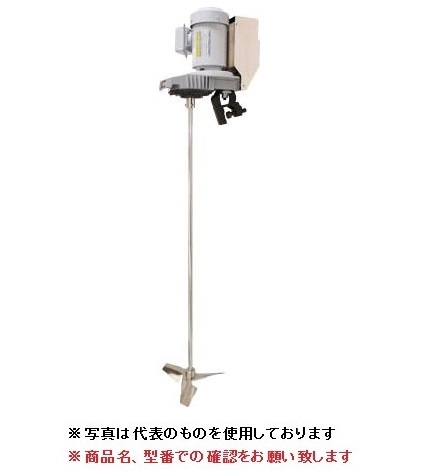 【代引不可】 佐竹化学機械工業 ポータブルミキサー(インバーター仕様 一体型) A720-0.4BX SUS304 50Hz仕様 (0.4kW 200V) 〈中速形〉 【メーカー直送品】
