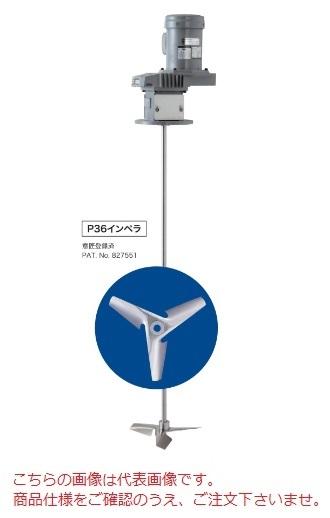 【直送品】 佐竹化学機械工業 マルチAミキサー(PSE対応) AT14-GPR-0.1BS SUS304 50Hz仕様 (0.1kW 200V) 〈中速形〉