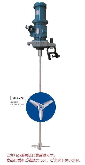 【直送品】 佐竹化学機械工業 ポータブルミキサー A730-0.2B SUS304 50Hz仕様 (0.2kW 100V) 〈無段変速形〉