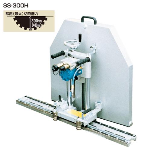 【代引不可】 シブヤ 油圧ウォールソー SS-300H 完成品 (005806) 【大型】
