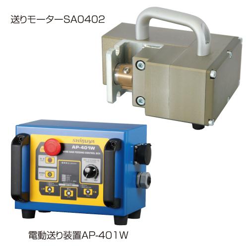 シブヤ ワイヤーソー 電動送り装置 AP-401W (051176)