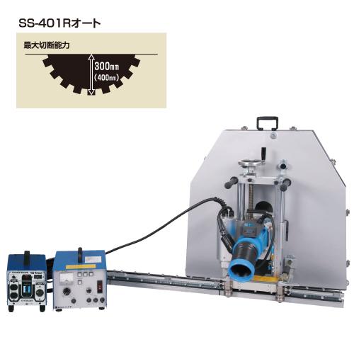 【代引不可】 シブヤ 電動ウォールソー SS-401Rオート (ss-401r) 【大型】
