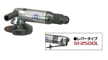 信濃機販 ディスクグラインダー SI-2500L 〈レバータイプ〉