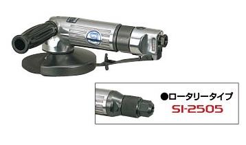 信濃機販 ディスクグラインダー SI-2505 〈ロータリータイプ〉
