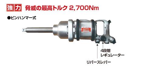 信濃機販 大型インパクトレンチ SI-4610L 〈強力〉