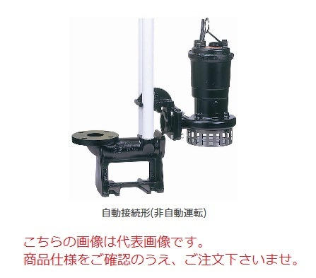 新明和工業 設備用水中ポンプ A501-P50-0.75kw-60Hz (A501-P50-075-6) (うず巻きタイプ)