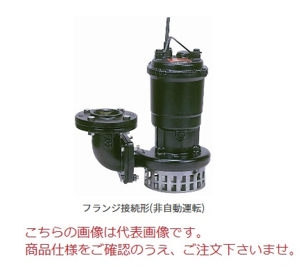 新明和工業 設備用水中ポンプ A501T-F50-0.4kw-50Hz (A501T-F50-04-5) (うず巻きタイプ)