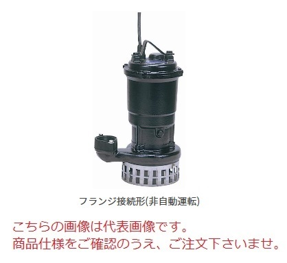 新明和工業 設備用水中ポンプ AH501-F50-0.75kw-60Hz (AH501-F50-075-6) (うず巻きタイプ)(高揚程)