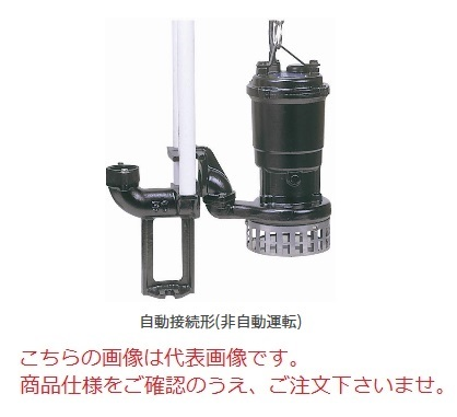 【直送品】 新明和工業 設備用水中ポンプ AH502-P65B-1.5kw-50Hz (AH502-P65B-15-5) (うず巻きタイプ)(高揚程) 【大型】