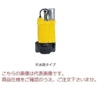 【直送品】 新明和工業 軽量汎用水中ポンプ BTR37H-3.7kw-50Hz (BTR37H-37-5) (片水路タイプ) 【大型】