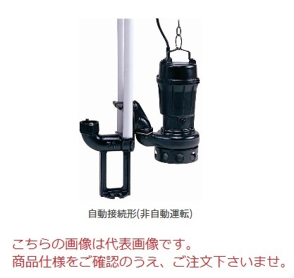 新明和工業 設備用水中ポンプ CN501-P65B-0.75kw-60Hz (CN501-P65B-0756) (ノンクロッグタイプ)(大口径・強制冷却)