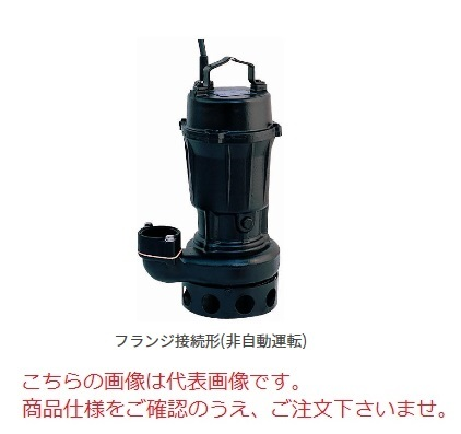 新明和工業 設備用水中ポンプ CN501T-F50-0.4kw-60Hz (CN501T-F50-046) (ノンクロッグタイプ)(大口径・強制冷却)