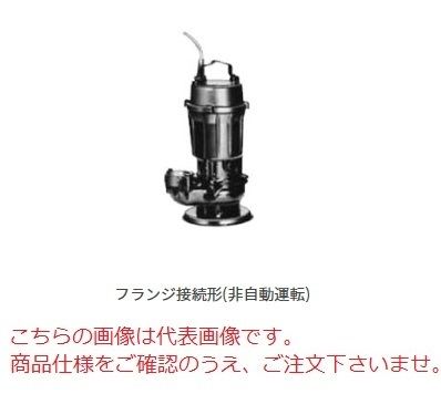【直送品】 新明和工業 設備用水中ポンプ CVS100-F100-5.5kw-60Hz (CVS100-F100-556) (渦流タイプ)(高効率/高揚程) 【大型】