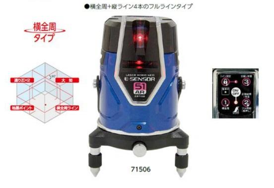 「はかるもの」をはじめとした確かな道具を提供! シンワ測定 レーザーロボ Neo E Sensor 51AR フルライン・地墨 71506